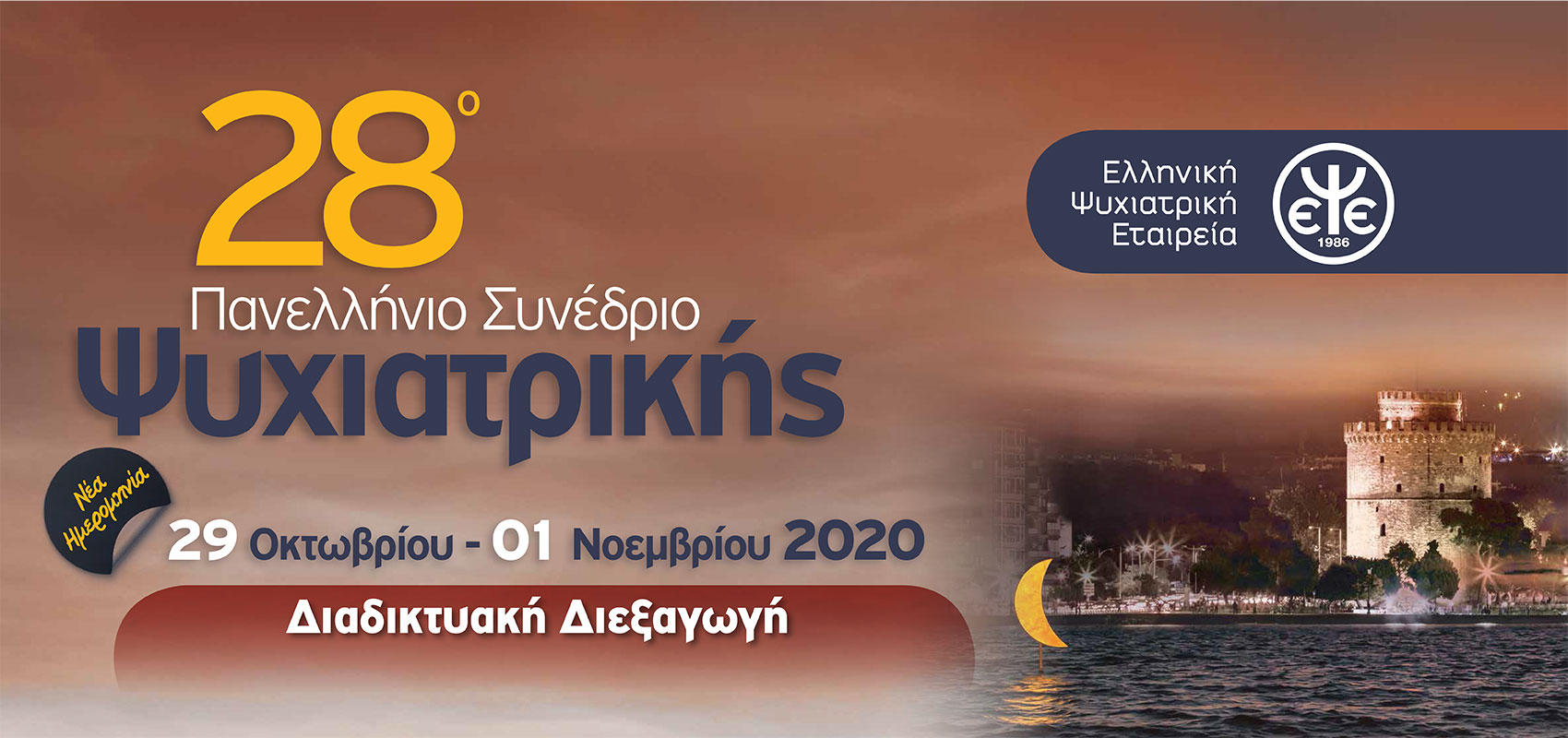 28ο Πανελλήνιο Συνέδριο Ψυχιατρικής