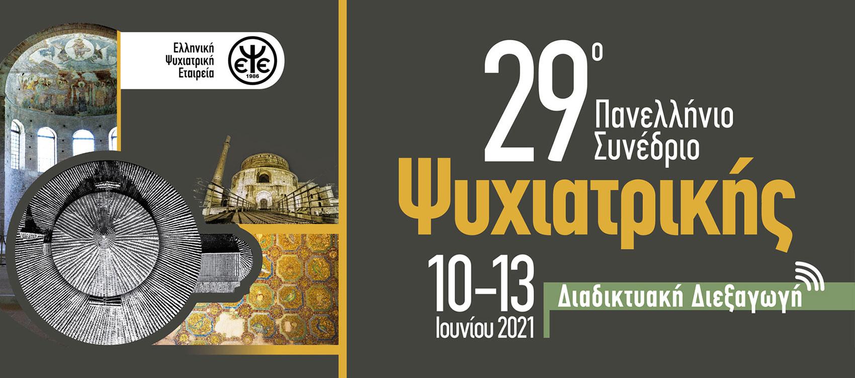 29ο Πανελλήνιο Συνέδριο Ψυχιατρικής