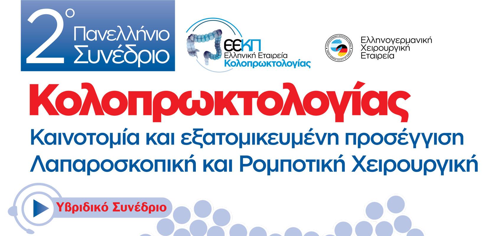 2o Πανελλήνιο Συνέδριο Κολοπρωκτολογίας