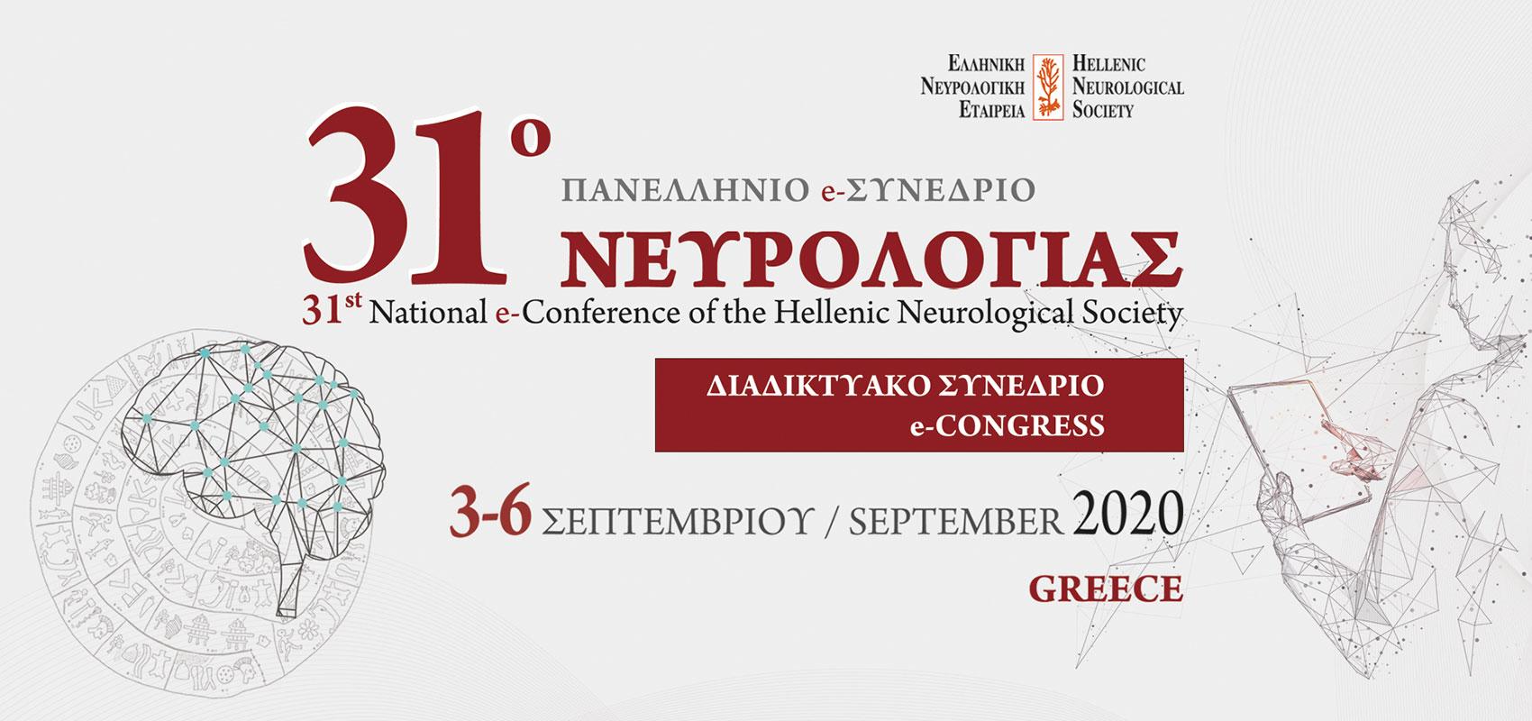 31ο Πανελλήνιο e-Συνέδριο Νευρολογίας