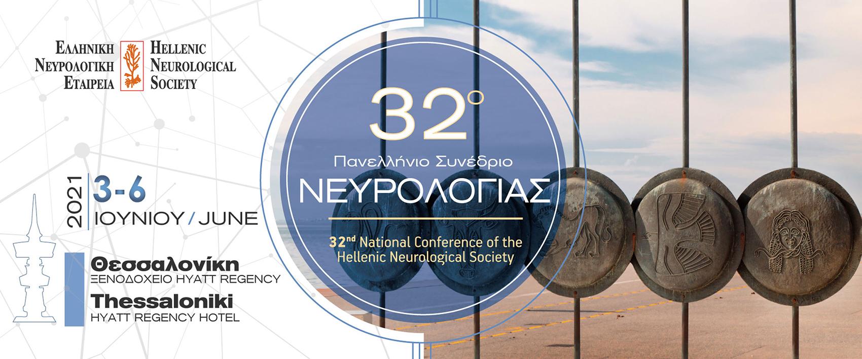 32ο Πανελλήνιο Συνέδριο Νευρολογίας