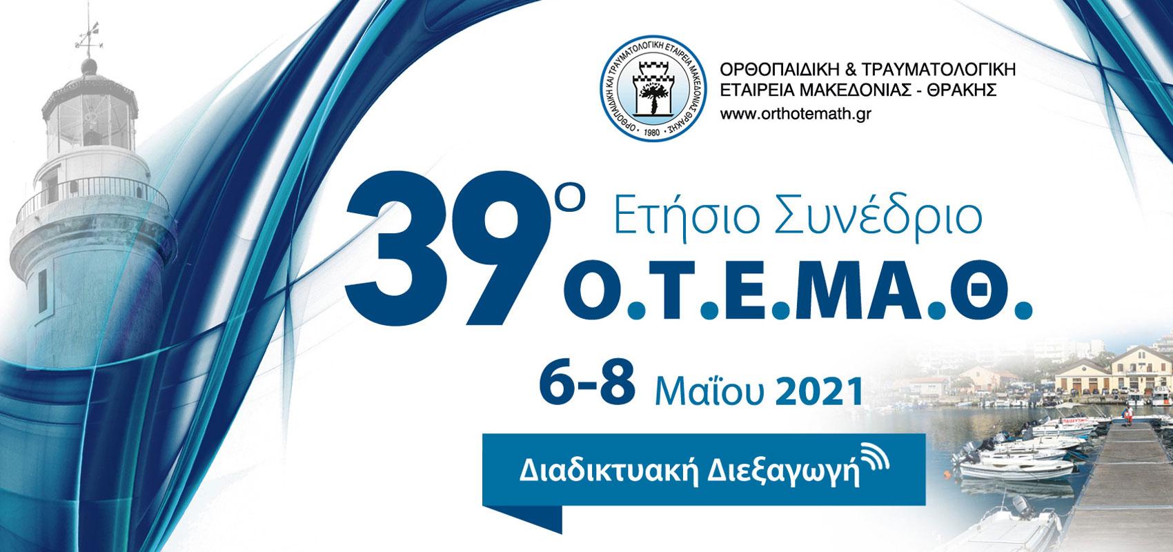 39ο Ετήσιο Συνέδριο Ο.Τ.Ε.ΜΑ.Θ.