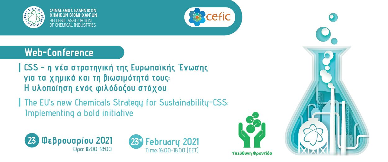 CSS - Η νέα στρατηγική της Ευρωπαϊκής Ένωσης για τα χημικά και τη βιωσιμότητά τους