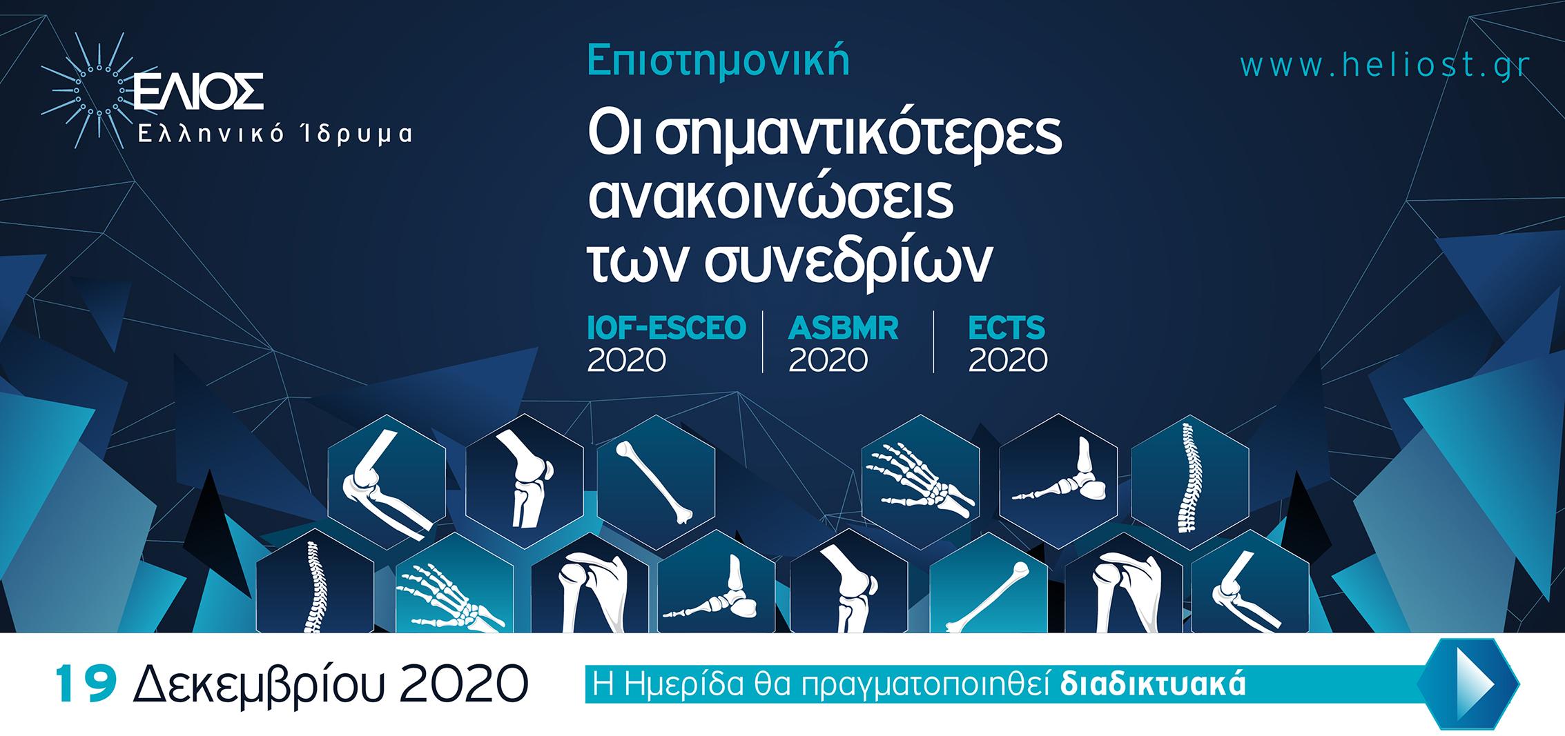 Οι σημαντικότερες ανακοινώσεις των Συνεδρίων IOF-ESCEO 2020-ASBMR 2020- ECTS 2020