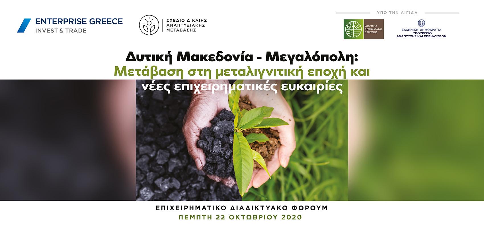 """Επιχειρηματικό Διαδικτυακό Φόρουμ """"Δυτική Μακεδονία-Μεγαλόπολη: Μετάβαση στη μεταλιγνιτική εποχή και νέες επιχειρηματικές ευκαιρίες"""""""