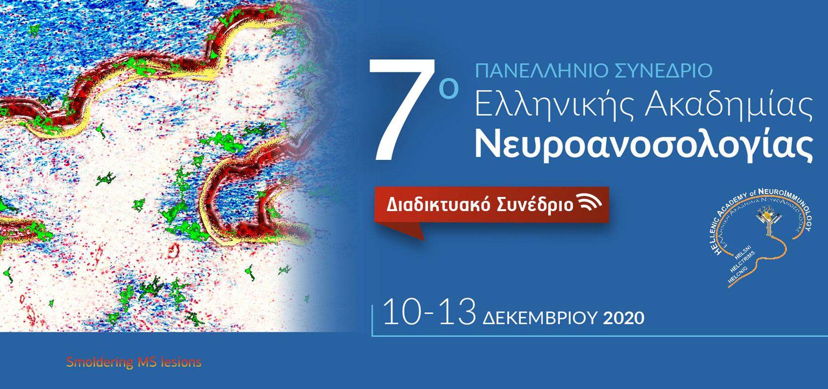 7ο Πανελλήνιο Συνέδριο της Ελληνικής Ακαδημίας Νευροανοσολογίας