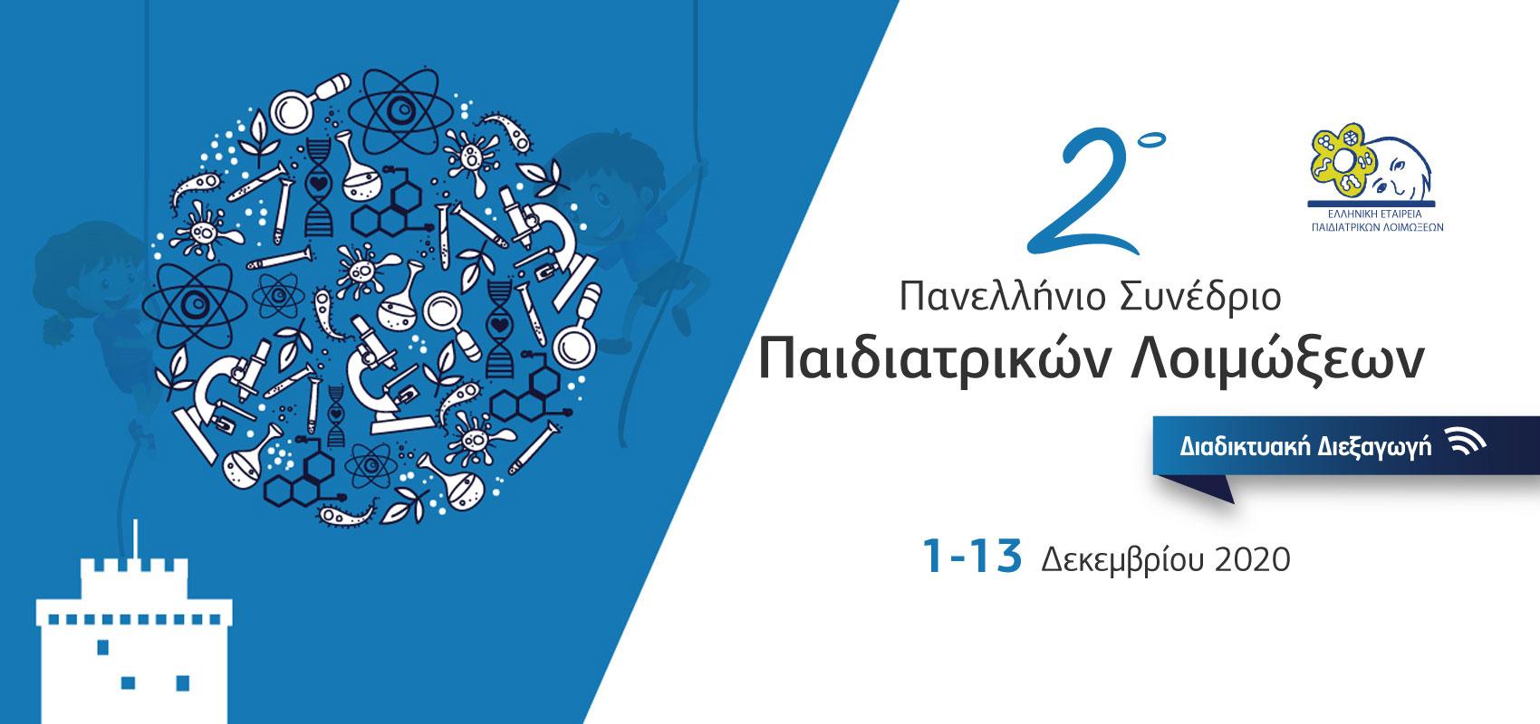 2ο Πανελλήνιο Συνέδριο Παιδιατρικών Λοιμώξεων