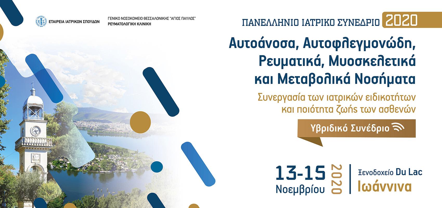 Πανελλήνιο Ιατρικό Συνέδριο 2020, Αυτοάνοσα, Αυτοφλεγμονώδη, Ρευματικά, Μυοσκελετικά και Μεταβολικά Νοσήματα
